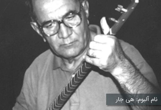 دانلود آلبوم هی جار مسعود بختیاری