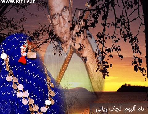 دانلود آلبوم لچک ریالی مسعود بختیاری