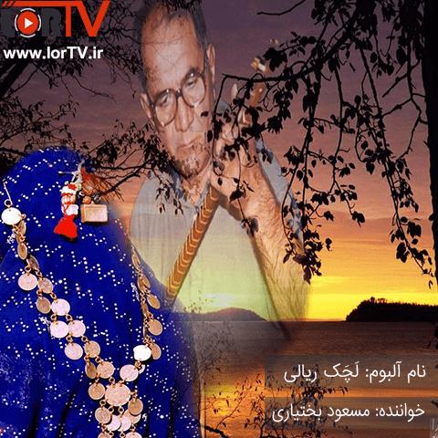 دانلود آلبوم لچک ریالی از مسعود بختیاری