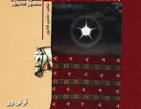 دانلود آلبوم آستاره مسعود بختیاری