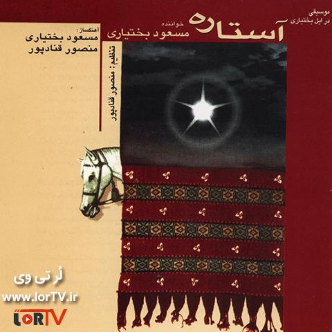 دانلود آلبوم آستاره از مسعود بختیاری