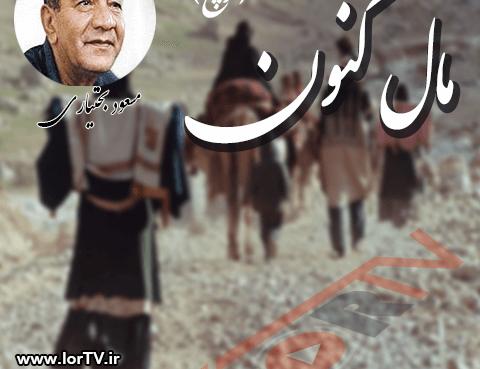 دانلود آلبوم مال کنون مسعود بختیاری