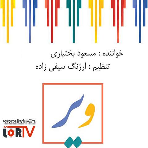 دانلود آلبوم ویر مسعود بختیاری