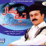 دانلود آلبوم تیه کال کوروش اسدپور