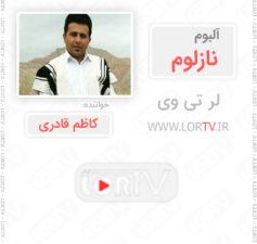 دانلود آلبوم لری بختیاری نازلوم از کاظم قادری