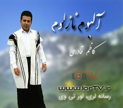 دانلود آلبوم لری نازلوم کاظم قادری