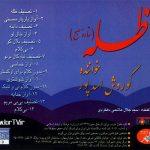 دانلود آلبوم لری ظله کوروش اسدپور