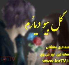 آهنگ لری گل بیو دیارم اسماعیل بهشتی