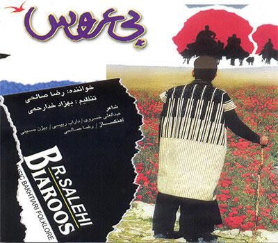 دانلود آلبوم لری بی عروس رضا صالحی