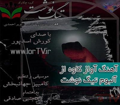 دانلود آهنگ لری آواز کاوه کوروش اسدپور