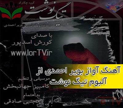دانلود آهنگ آواز بویر احمدی کوروش اسدپور
