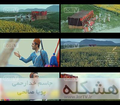 دانلود موزیک ویدیو هشکله جاسم خدارحمی و پویا صالحی