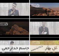 موزیک ویدیو گل بهار جاسم خدارحمی