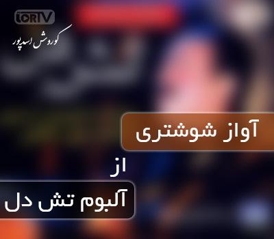 دانلود آهنگ آواز شوشتری کوروش اسدپور
