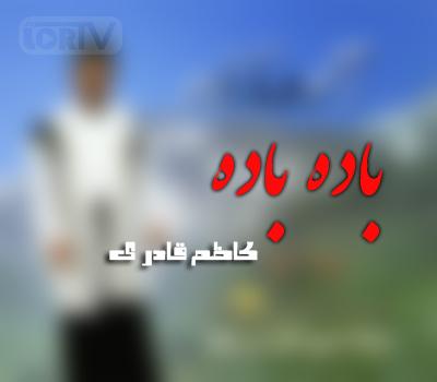 دانلود آهنگ لری باده باده کاظم قادری