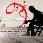 yasin Bandari - ghame del