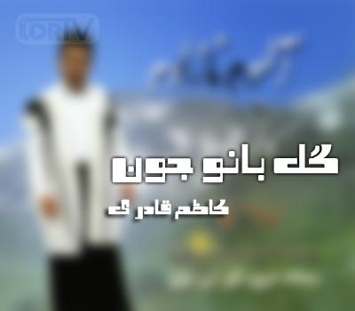دانلود آهنگ گل بانو جون کاظم قادری
