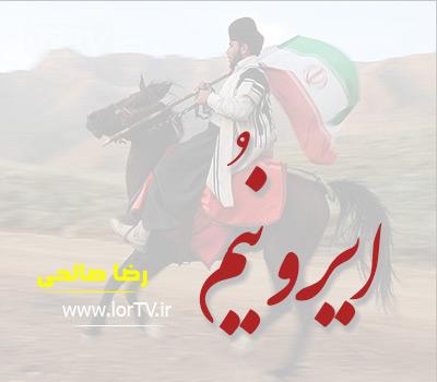 دانلود آهنگ لری ایرونیم رضا صالحی