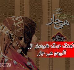 کاور آهنگ جنگ شیمبار مسعود بختیاری