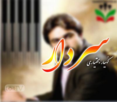 دانلود آهنگ لری سردار کوهیار بختیاری