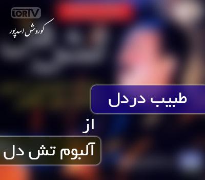 دانلود آهنگ لری طبیب دردل کوروش اسدپور