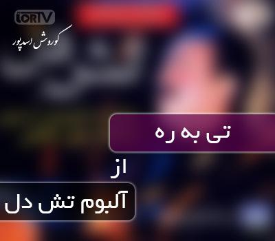 دانلود آهنگ لری تی به ره کوروش اسدپور