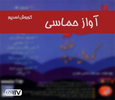 آواز حماسی کوروش اسدپور