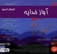 آواز خدایه کوروش اسدپور