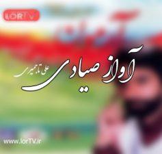 آواز صیادی علی تاجمیری
