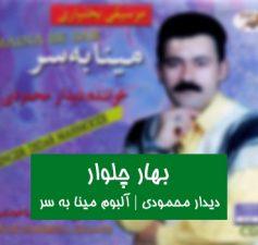 آهنگ لری بهار چلوار دیدار محمودی