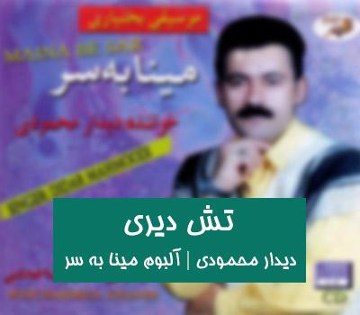 َآهنگ لری تش دیری دیدار محمودی