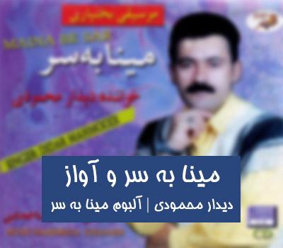 مینا به سر و آواز دیدار محمودی