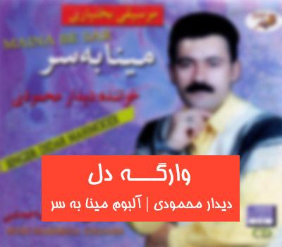 آهنگ لری وارگه دل دیدار محمودی