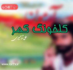 آهنگ کلخونگ کمر علی تاجمیری
