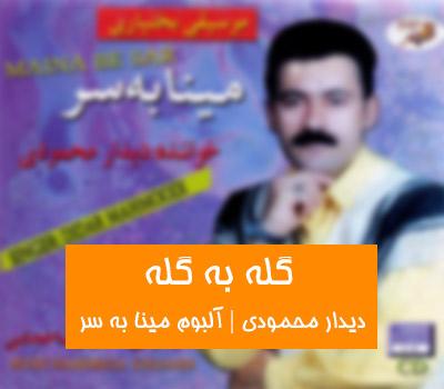 آهنگ لری گله به گله دیدار محمودی