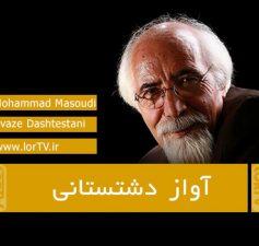 آهنگ آواز دشتستانی ملک محمد مسعودی