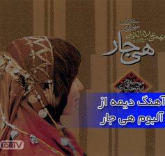 آهنگ دیمه مسعود بحتیاری