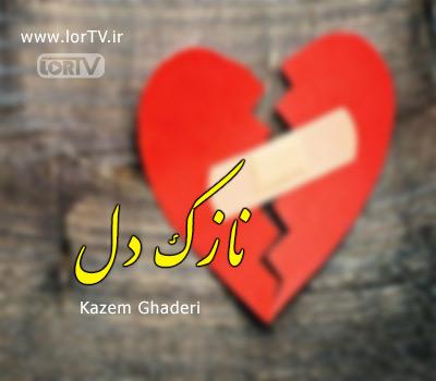 نازک دل کاظم قادری