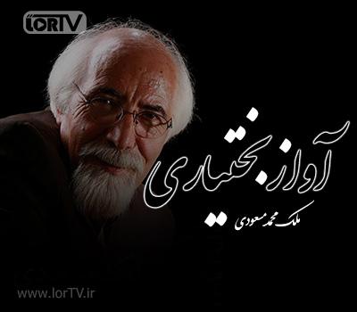 دانلود آواز بختیاری ملک محمد مسعودی