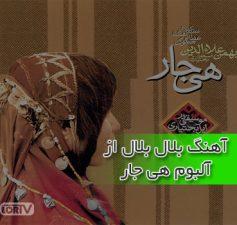 بلال بلال مسعود بختیاری