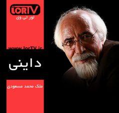 آهنگ داینی ملک محمد مسعودی