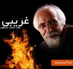 آهنگ غریبی ملک محمد مسعودی