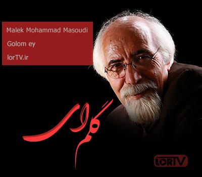 آهنگ گلم ای ملک محمد مسعودی
