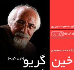 آهنگ خین گریو ملک محمد مسعودی