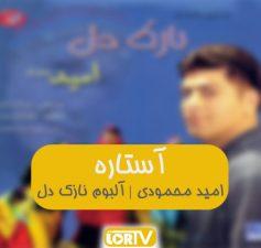 آستاره امید محمودی آهنگ لری