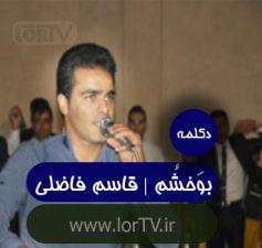 دکلمه لری بوخشم قاسم فاضلی