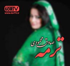 آهنگ لری ترمه صادق محمودی