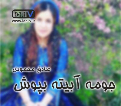 آهنگ لری جومه آبیته بپوش صادق محمودی