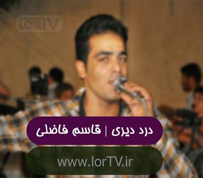 آهنگ لری درد دیری قاسم فاضلی