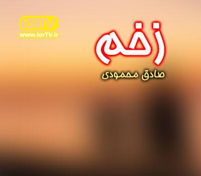 آهنگ لری زخم صادق محمودی